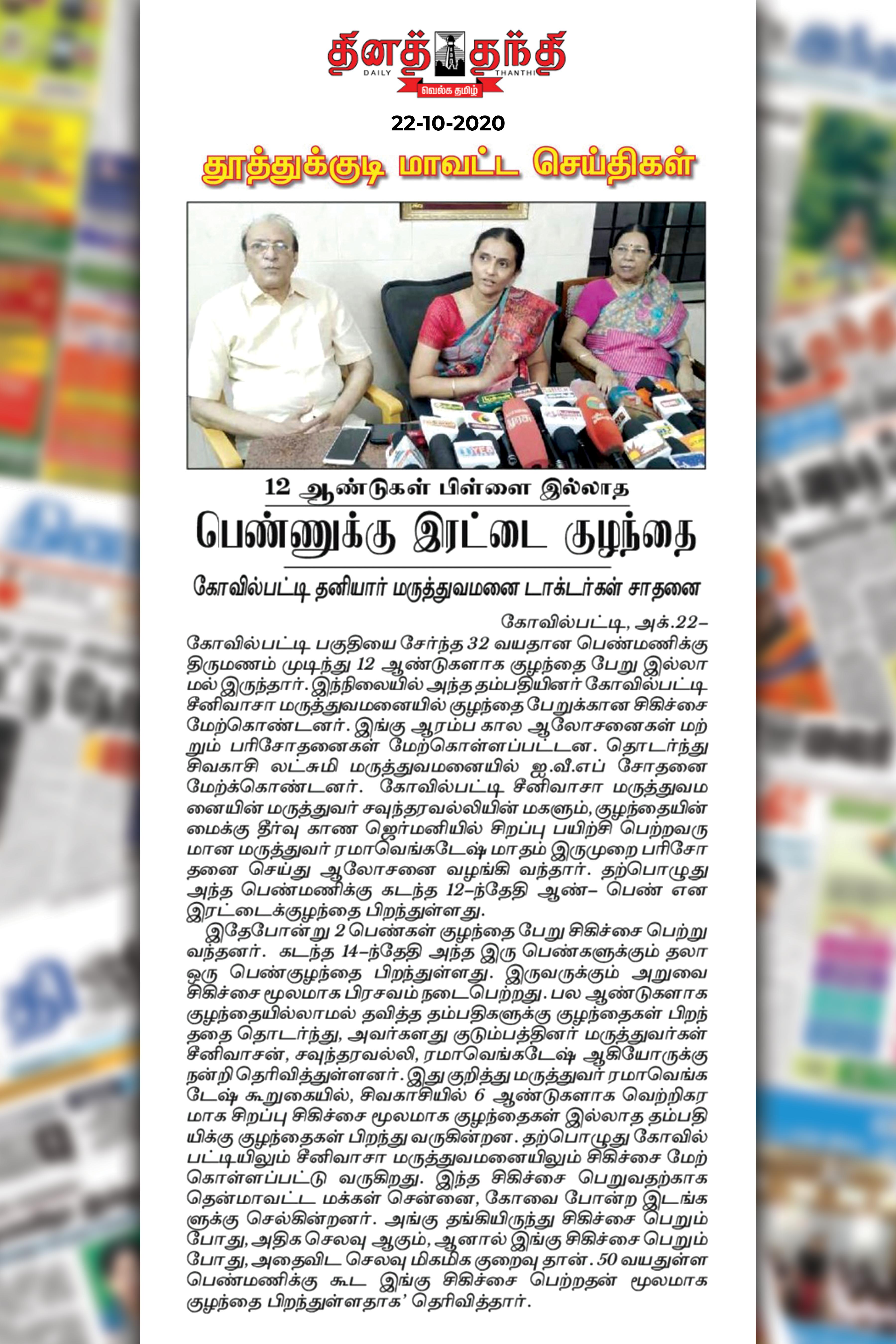 Lakshmi Hospital Article 2